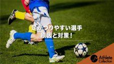 【足がつりやすい選手】原因と対策!の写真