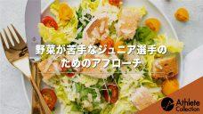 【野菜が苦手なジュニア選手のためのアプローチ】の写真