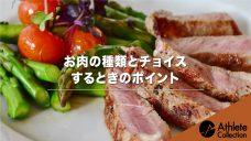 【お肉の種類とチョイスするときのポイント】の写真