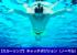 【水をしっかり捉えよう!】スカーリング・キャッチポジション(ノーマル)